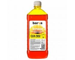 Чорнило BARVA CANON/HP/Lexmark Universal-4 1кг YELLOW (CU4-502)