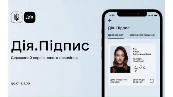 Дія.Підпис за три дні отримали 32 тисяч українців
