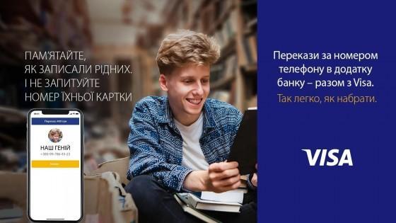 Visa запустила в Україні сервіс грошових переказів за номером телефону на картки інших банків